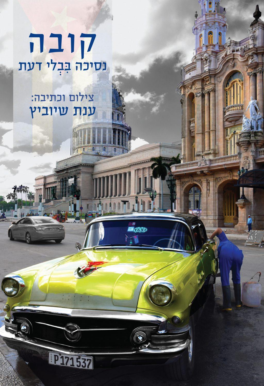 Cuba Cover 16