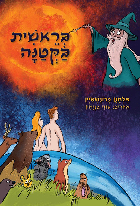 cover 17_24_convert_elchanan brenshtaun_l