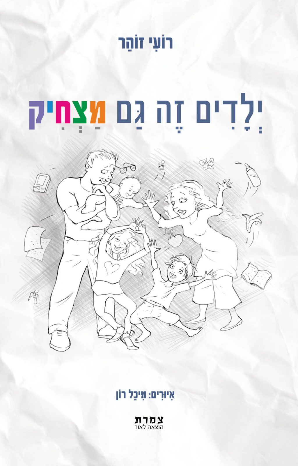 cover 17_24zohar_lr