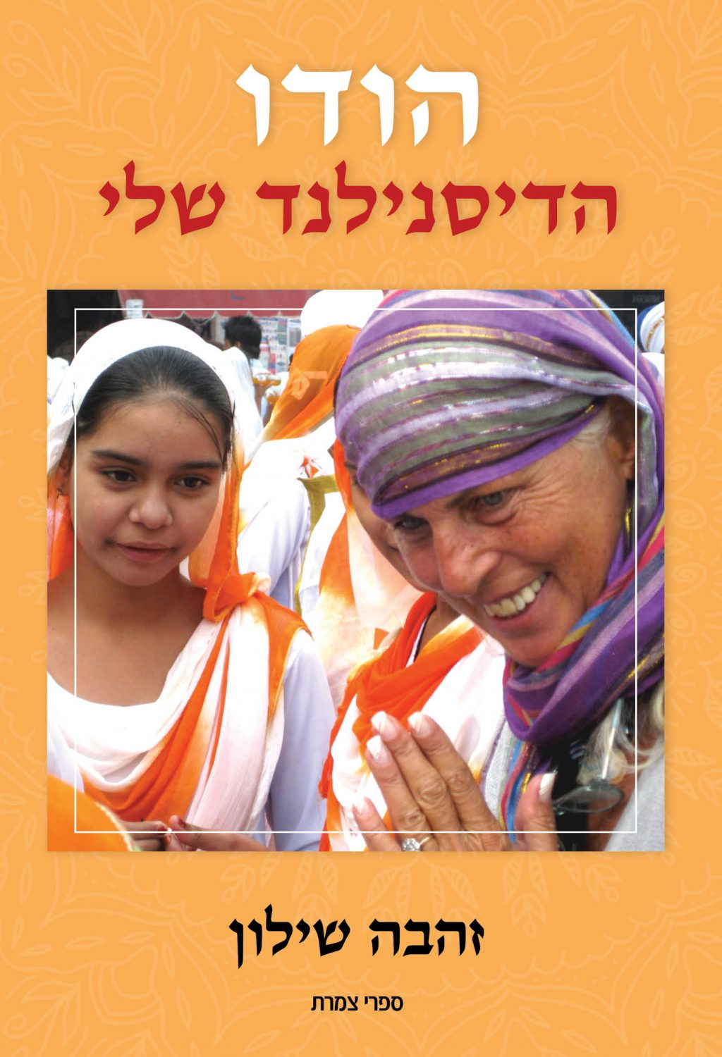 cover 21*13.5zehava_final_for print