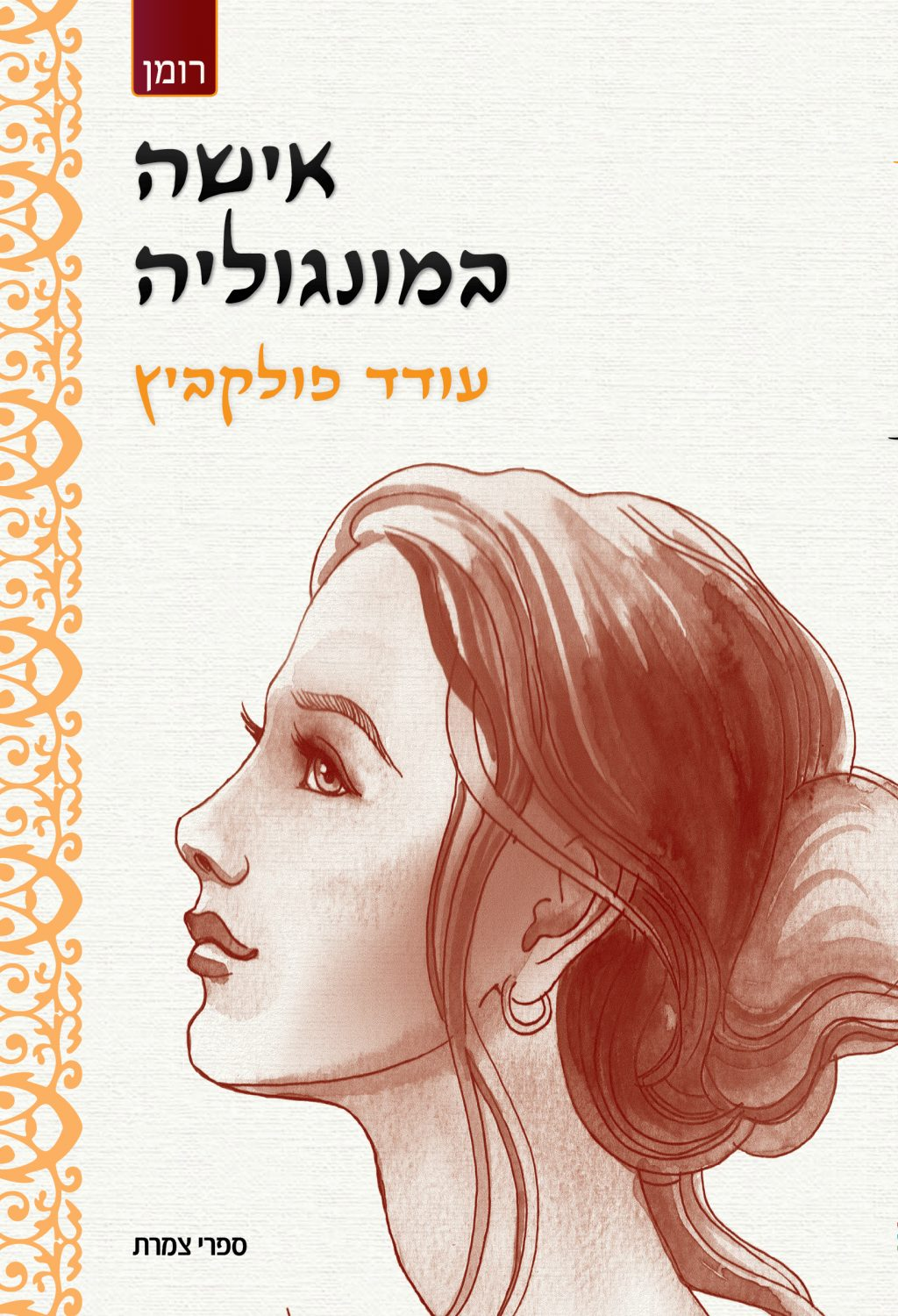 cover_oded_final