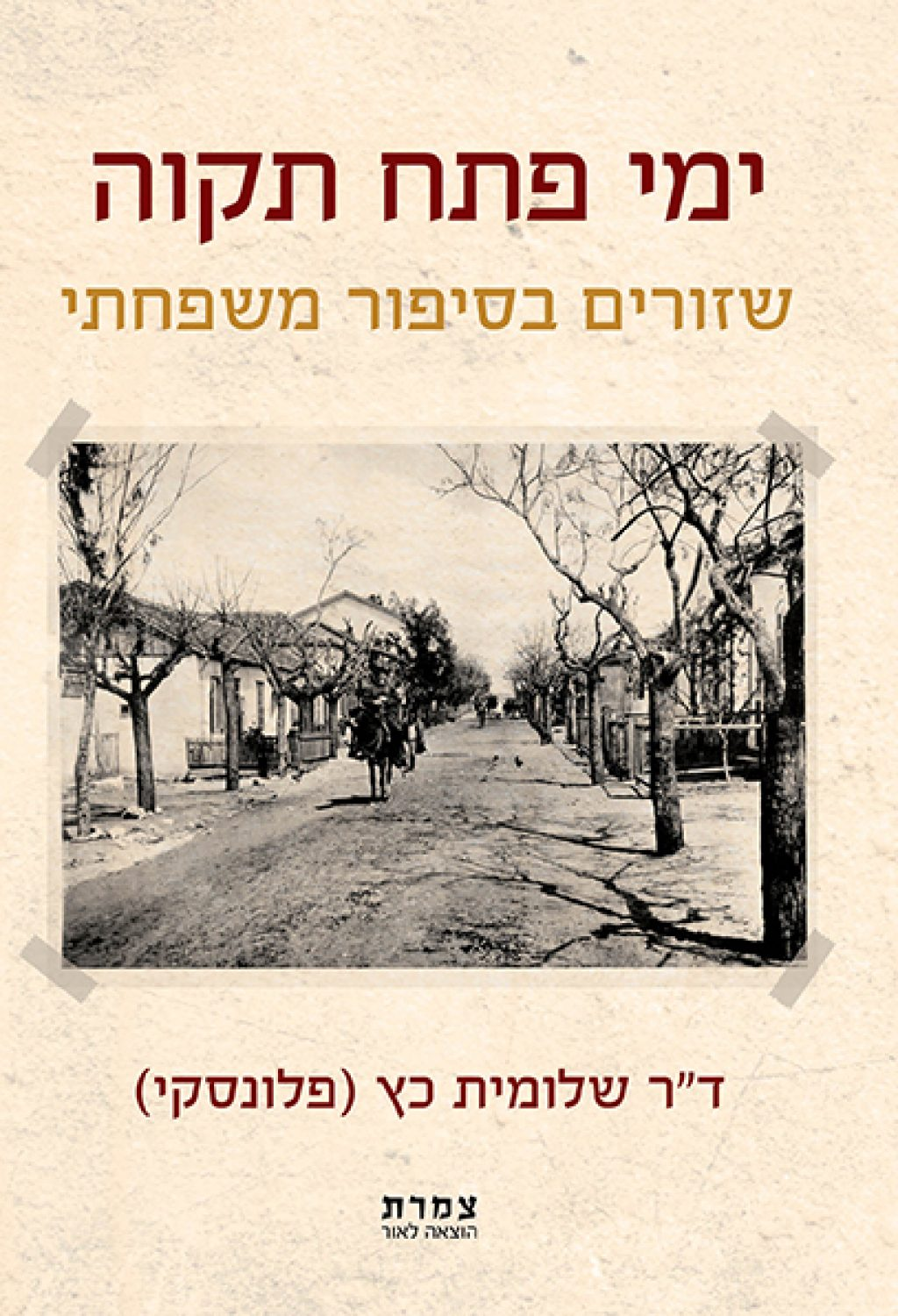 cover_shlomit_lr