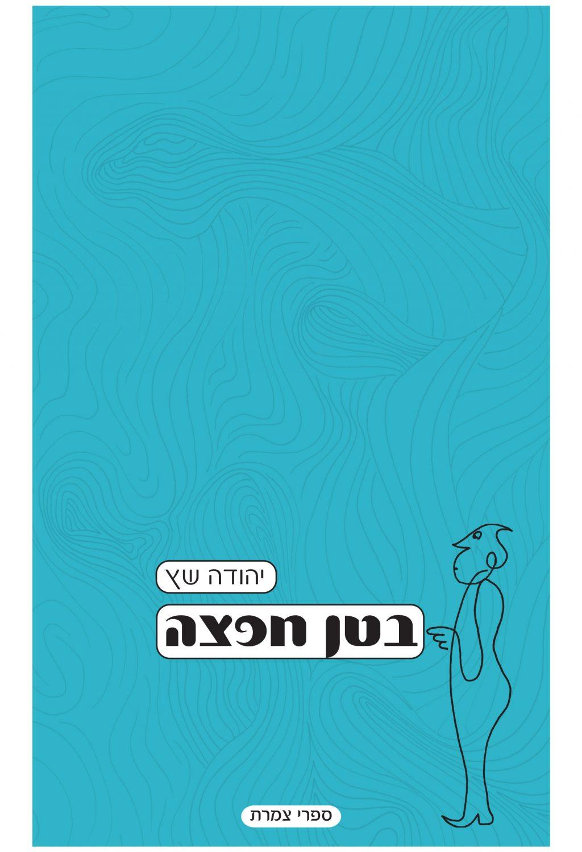 יהודה שץ עטיפה